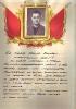 Бушуев Алексей Егорович ц 9 Mail0732