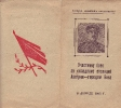 Бурундуков А.А. Благодарность Сталина.