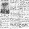 Статья из газеты Тюменский Судостроитель за 1969 год №13