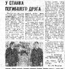 Статья из газеты Тюменский Судостроитель за 1971 год №11