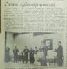 Гости из Ташкента и Горького-2